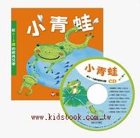 可愛兒歌:小青蛙 (硬頁+CD)(75折)(唸唸、唱唱書展 )