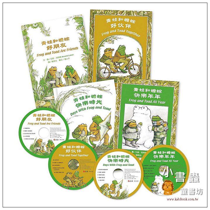 內頁放大:青蛙和蟾蜍(4合1)(79折)