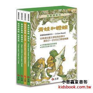 青蛙和蟾蜍(4合1)(79折)