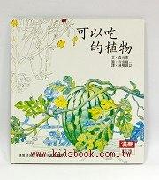 可以吃的植物(85折)