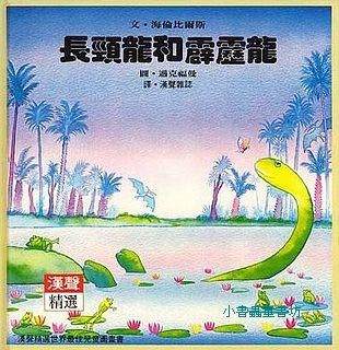 長頸龍和霹靂龍(85折)