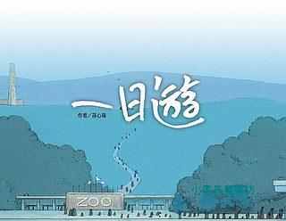 一日遊(無字繪本)(79折)(信誼幼兒文學獎)