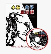 小丑.兔子.魔術師(無字繪本+DVD)(79折)(信誼幼兒文學獎)