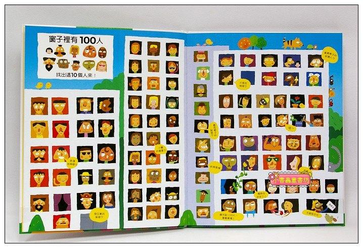 內頁放大:100人捉迷藏(79折)(童玩)