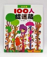 100人捉迷藏(79折)(童玩)
