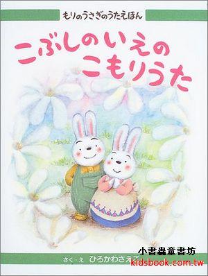 兔子家幸福曲繪本1:小兔子家的搖籃曲
