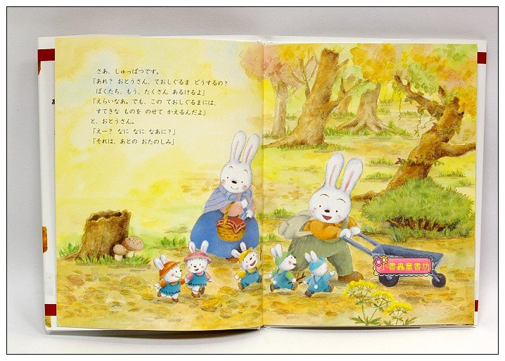 內頁放大:兔子家幸福曲繪本2:橡實山坡遊戲歌(日文版,附中文翻譯) <親近植物繪本>