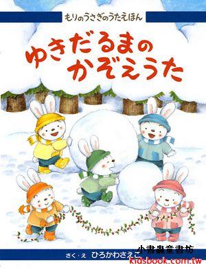 兔子家幸福曲繪本3:雪人數數歌(日文版,附中文翻譯)