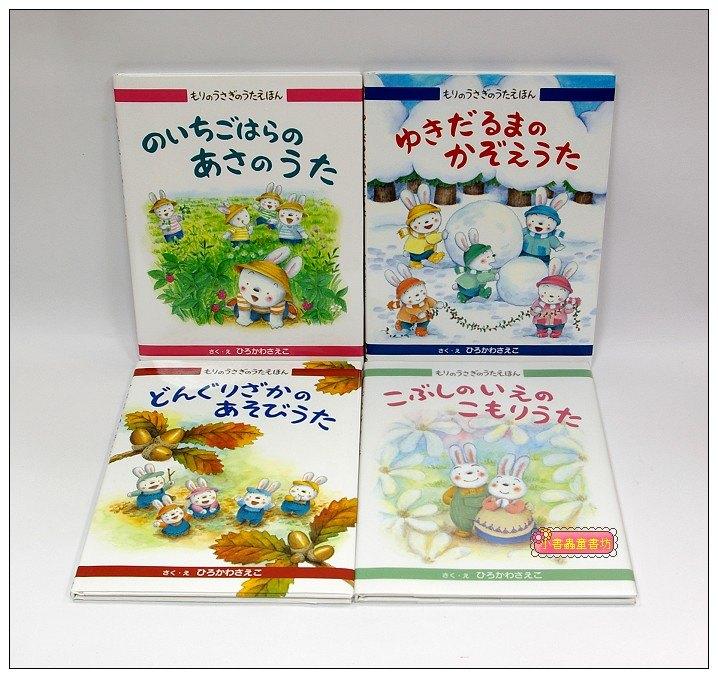 內頁放大:兔子家幸福曲繪本 4合1(日文版,附中文翻譯)