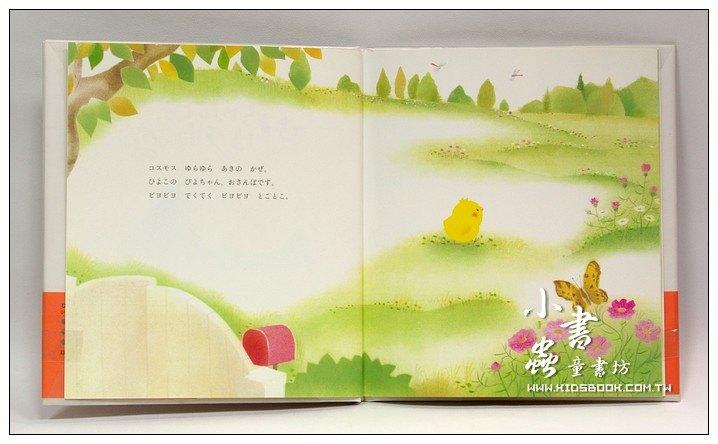 內頁放大:小雞生命友情繪本Ⅱ:小雞和刺蝟(日文版,附中文翻譯)