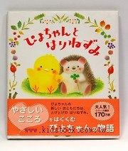 小雞生命友情繪本Ⅱ:小雞和刺蝟(日文版,附中文翻譯)