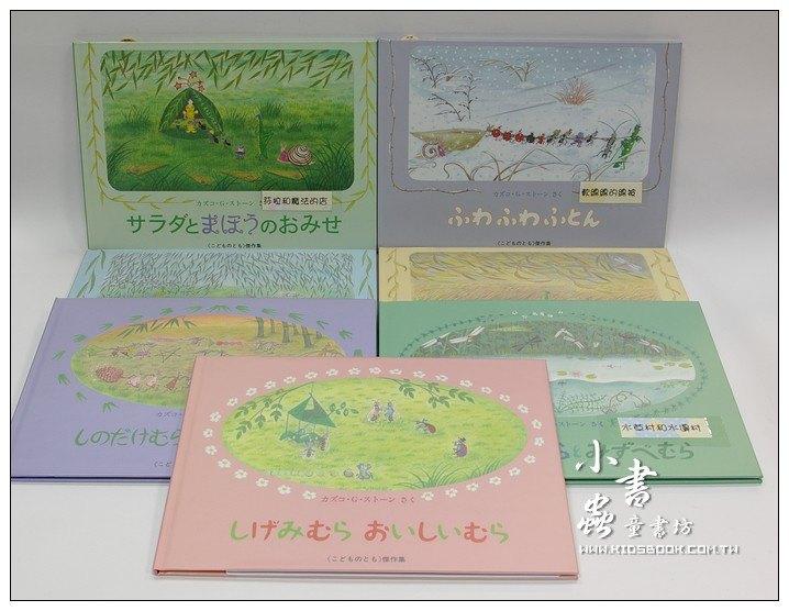 內頁放大:柳樹村昆蟲繪本7合1(日文版,附中文翻譯)