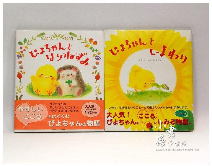 內頁放大:小雞生命友情繪本 2合1(日文版,附中文翻譯)
