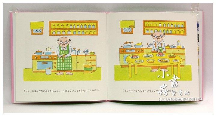 內頁放大:魯拉魯先生的拿手菜(日文) (附中文翻譯)