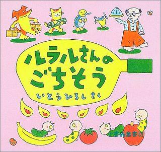 魯拉魯先生的拿手菜(日文) (附中文翻譯)