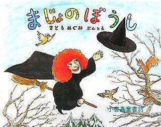 巫婆繪本4:巫婆的帽子(日文版,附中文翻譯)