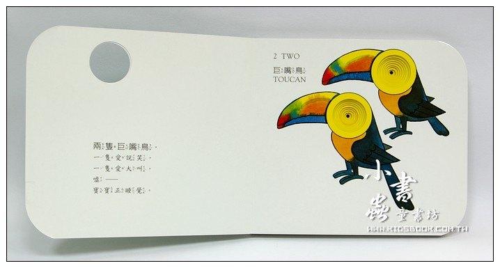 內頁放大:我會數一數(快樂學習洞洞書)(75折)(4月幼幼精選特價)