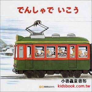 搭電車去玩,搭電車回家:間瀨直方交通工具繪本1(日文版,附中文翻譯)