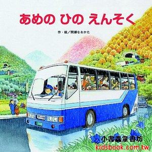下雨天的遠足:間瀨直方交通工具繪本2(日文版,附中文翻譯)