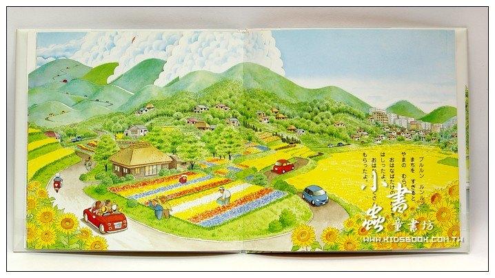 內頁放大:兜風:間瀨直方交通工具繪本3(日文版,附中文翻譯)