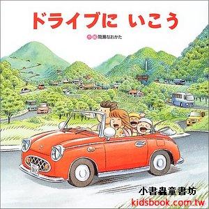 兜風:間瀨直方交通工具繪本3(日文版,附中文翻譯)