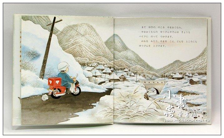 內頁放大:送信來了:間瀨直方交通工具繪本4(日文版,附中文翻譯)