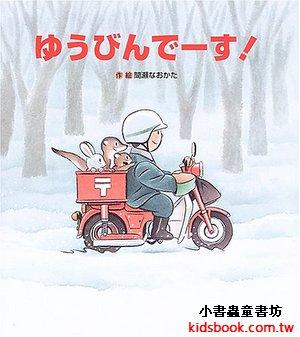 送信來了:間瀨直方交通工具繪本4(日文版,附中文翻譯)