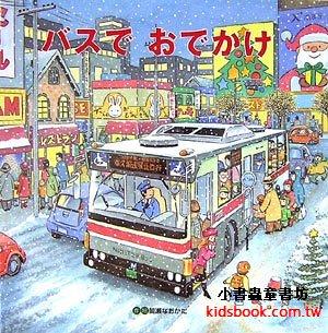 搭公車出去玩:間瀨直方交通工具繪本5(日文版,附中文翻譯)