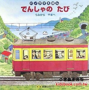 搭電車出去玩 從海邊到山上:間瀨直方交通工具繪本6(日文版,附中文翻譯)