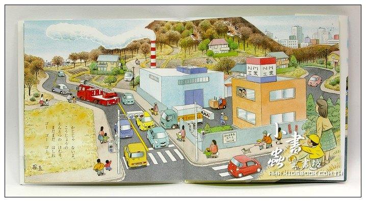 內頁放大:出動了,消防雲梯車:間瀨直方交通工具繪本7(日文版,附中文翻譯)