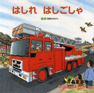 出動了,消防雲梯車:間瀨直方交通工具繪本7(日文版,附中文翻譯)