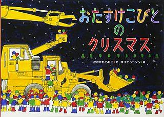 小小幫手出任務2:小小幫手的聖誕節(日文版,附中文翻譯)
