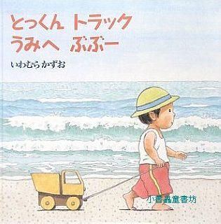 拖著小車繪本:多多和小卡車一起去海邊(日文版,附中文翻譯)