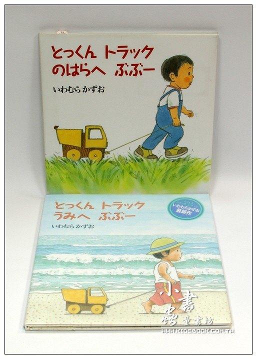內頁放大:拖著小車繪本 2合1(日文版,附中文翻譯)