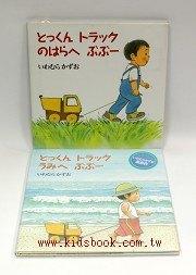 拖著小車繪本 2合1(日文版,附中文翻譯)