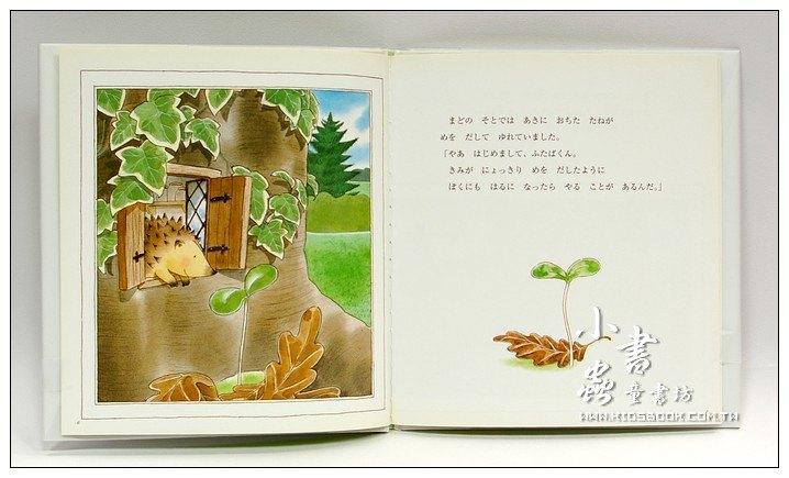 內頁放大:可愛森林動物故事:春天想做的事(日文版,附中文翻譯)