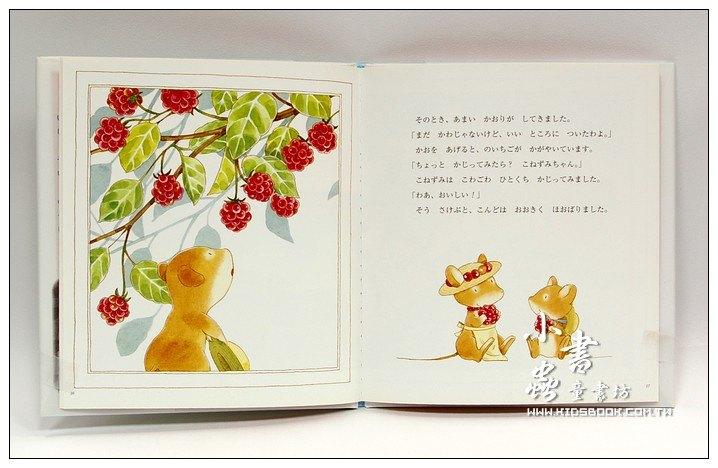 內頁放大:可愛森林動物故事:夏天到河邊野餐(日文版,附中文翻譯)