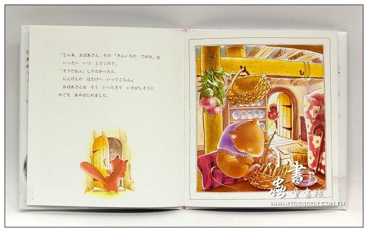 內頁放大:可愛森林動物故事:秋天寄來金色的信(日文版,附中文翻譯)