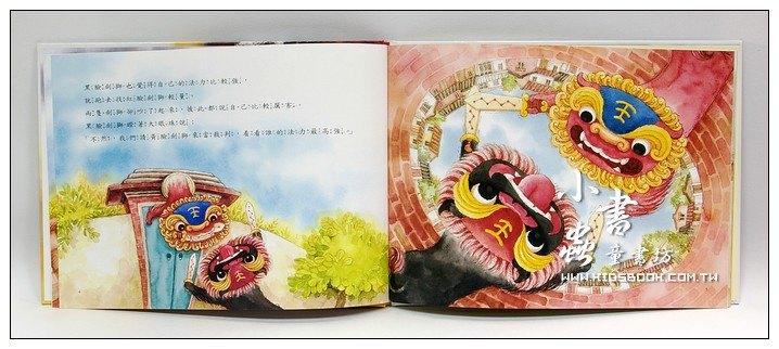 內頁放大:劍獅擒魚(85折)(信誼幼兒文學獎)(新年繪本)