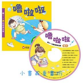 可愛兒歌:嚕啦啦 (硬頁+CD)(75折)(唸唸、唱唱書展 )