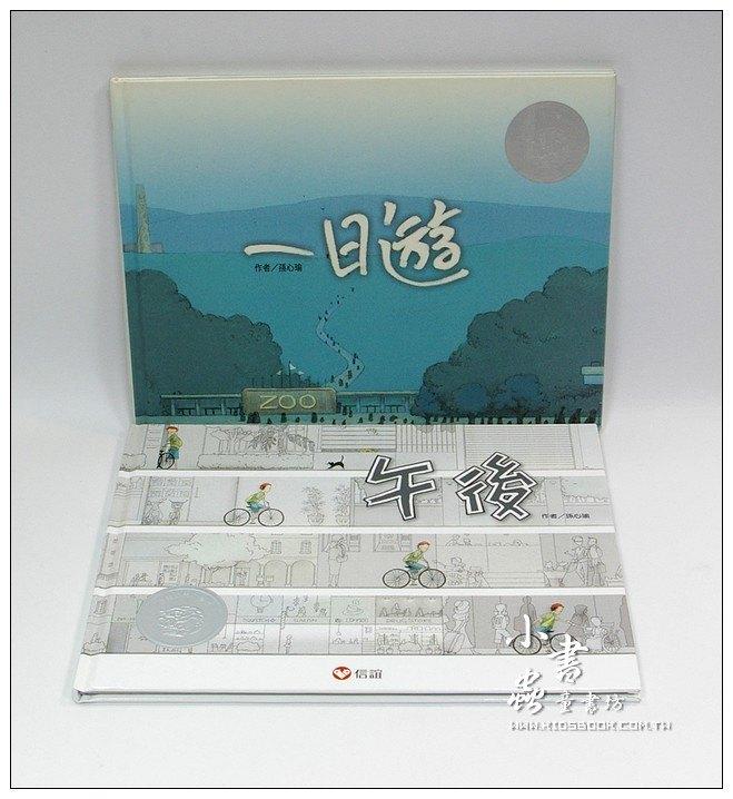 內頁放大:一日遊+午後無字繪本 2合1(79折)