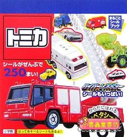 日本貼紙本:TOMICA 多美車─各式汽車、工程車2(出清特價)現貨數量:1