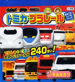 日本貼紙本:TOMICA 多美車─各式車子(電車、汽車、湯瑪士系列)出清特價(現貨數量:7)
