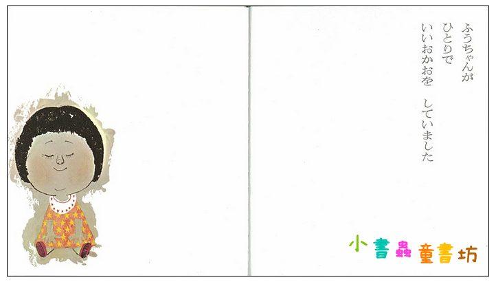 內頁放大:笑咪咪:松谷美代子幼幼繪本(日文版,附中文翻譯)