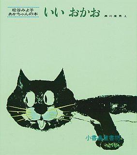 笑咪咪:松谷美代子幼幼繪本(日文版,附中文翻譯)