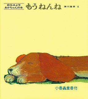 該睡覺囉:松谷美代子幼幼繪本(日文版,附中文翻譯)