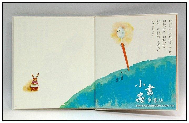 內頁放大:湯匙弟弟:松谷美代子幼幼繪本(日文版,附中文翻譯)