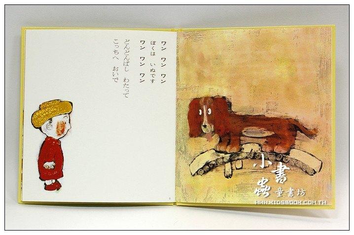 內頁放大:你是誰:松谷美代子幼幼繪本(日文版,附中文翻譯)