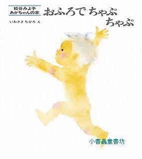 在浴室噗通噗通的玩耍:松谷美代子幼幼繪本(日文版,附中文翻譯)