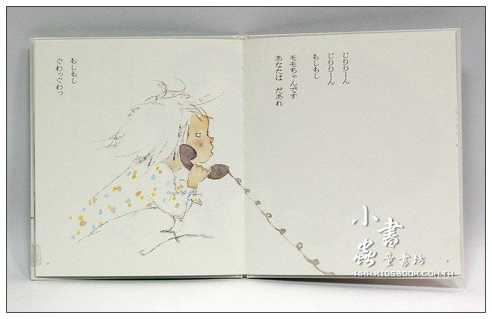內頁放大:喂 喂~你是誰:松谷美代子幼幼繪本(日文版,附中文翻譯)